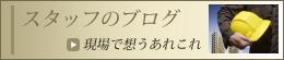 古屋製作所 スタッフブログ